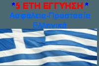 Εγγύηση-Προστασία Ελληνικά